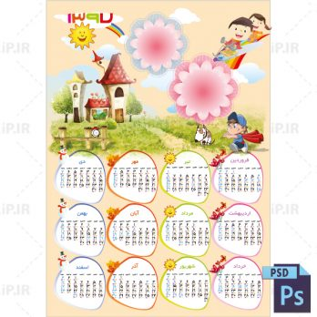 دانلود تقویم ۹۷ کودکانه لایه باز PSD (کد۱۱۲) | ۱۷٫۲MB