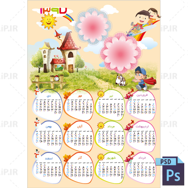 دانلود تقویم 97 کودکانه لایه باز PSD
