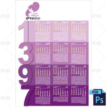 طرح لایه باز تقویم آرایشگاه زنانه ۹۷ PSD (کد۱۱۶) | ۷٫۱۶MB