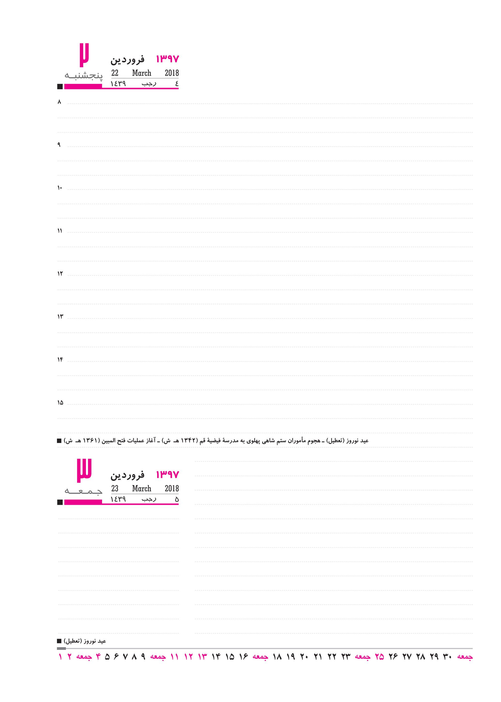 فایل لایه باز سررسید 1397 وزیری ، یک روز در یک صفحه ، جمعه مشترک