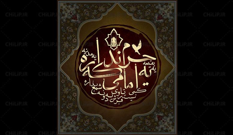 طرح کالیگرافی امام بی حرم | فایل لایه باز کالیگرافی امام بی حرم PSD