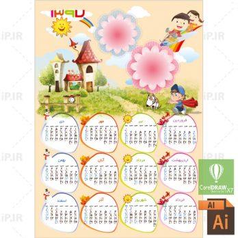 دانلود تقویم کودکانه لایه باز ۹۷ Aiو Cdr (کد۱۱۲) | ۵۵MB