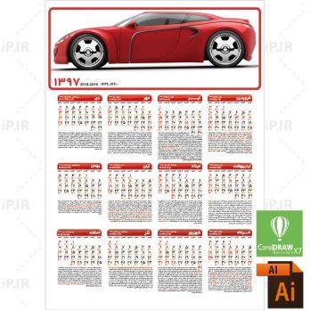 تقویم ۹۷ لایه باز نمایشگاه ماشین Aiو Cdr (کد۱۱۳) | ۳۷٫۸MB