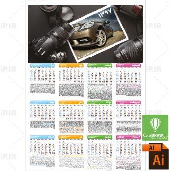 دانلود تقویم لایه باز نمایشگاه اتومبیل ۹۷ Aiو Cdr (کد۱۱۴) | ۳۵٫۲MB