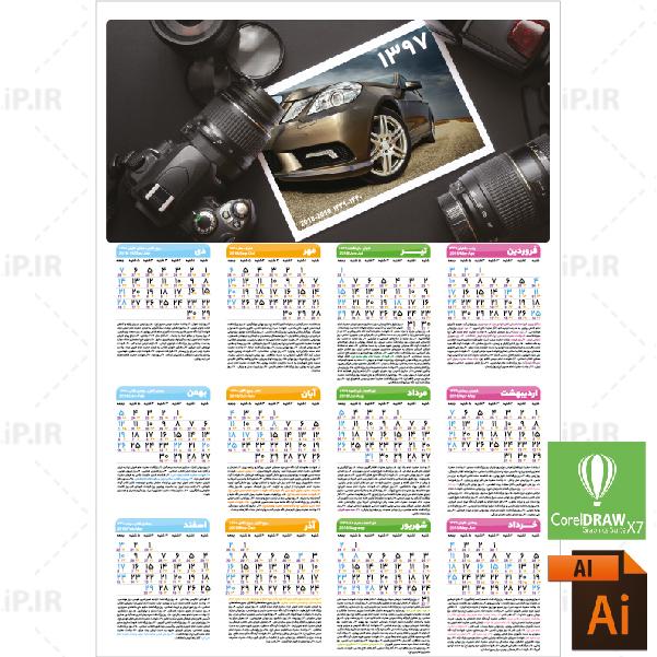 دانلود تقویم لایه باز نمایشگاه اتومبیل 97 Aiو Cdr