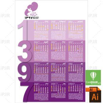 فایل لایه باز تقویم آرایشگاه زنانه ۹۷ Aiو Cdr (کد۱۱۶) | ۲۴٫۷MB