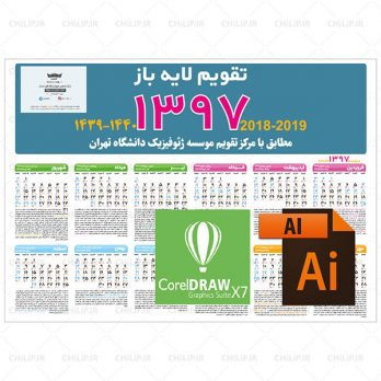دانلود طرح وکتور تقویم ۱۳۹۷ Ai و Cdr (کد ۱۰۸)   ۲۲MB