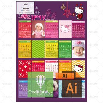 فایل لایه باز تقویم کودک ۹۷ دیواری Ai و Cdr (کد۱۰۹) | ۴۰٫۷MB