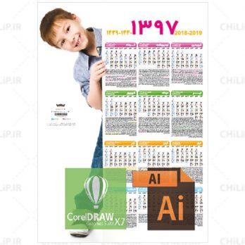 دانلود طرح لایه باز تقویم کودک ۹۷ Aiو Cdr (کد۱۱۰) | ۴۹٫۴MB