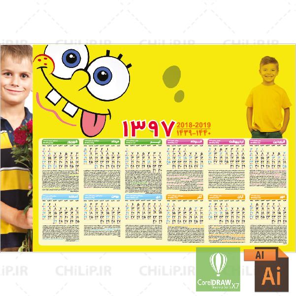 دانلود فایل لایه باز تقویم کودک 97 Aiو cdr