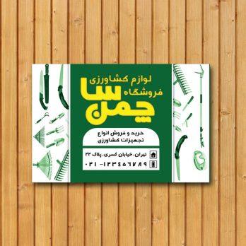 دانلود طرح لایه باز کارت ویزیت فروشگاه لوازم کشاورزی