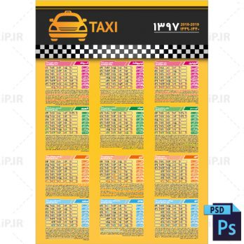 طرح تقویم لایه باز تاکسی تلفنی ۹۷ PSD (کد۱۱۸) | ۸٫۳۸MB