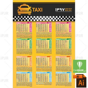 دانلود فایل لایه باز تقویم تاکسی تلفنی ۹۷ Aiو Cdr (کد۱۱۸) | ۲۳٫۵MB