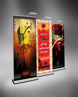 بهترین مرجع دانلود طرح لایه باز بنر PSD در ایران
