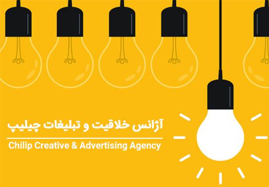 آژانس تبلیغاتی چیلیپ | طراحی کمپین تبلیغاتی | برندینگ