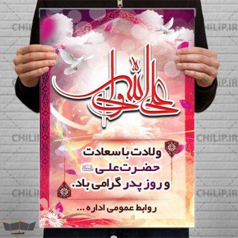 دانلود طرح لایه باز ولادت حضرت علی علیه السلام