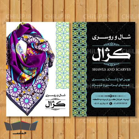 طرح لایه باز کارت ویزیت شال و روسری