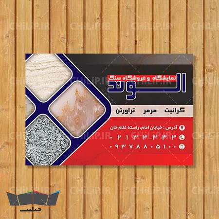 طرح لایه باز کارت ویزیت نمایشگاه سنگ