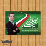 طرح کارت ویزیت لایه باز شورای شهر