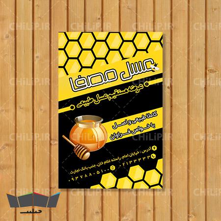طرح کارت ویزیت لایه باز عسل فروشی