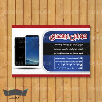 طرح کارت ویزیت لایه باز فروشگاه موبایل