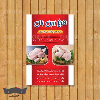 طرح لایه باز کارت ویزیت مرغ فروشی