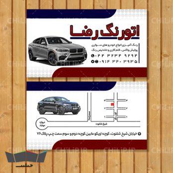 طرح لایه باز کارت ویزیت نقاشی اتومبیل