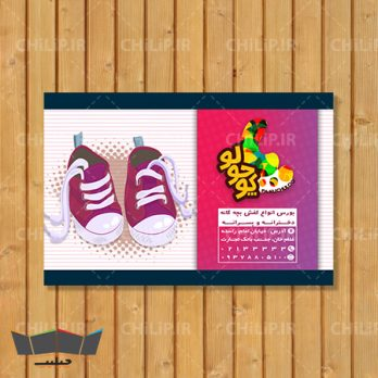 طرح لایه باز کارت ویزیت فروشگاه کفش بچگانه
