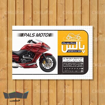 طرح لایه باز کارت ویزیت نمایشگاه موتورسیکلت