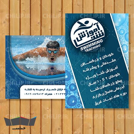 طرح لایه باز کارت ویزیت آموزش شنا