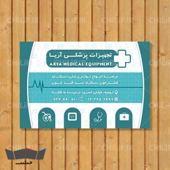 طرح لایه باز کارت ویزیت تجهیزات پزشکی