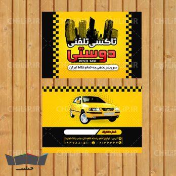 طرح لایه باز کارت ویزیت تاکسی تلفنی