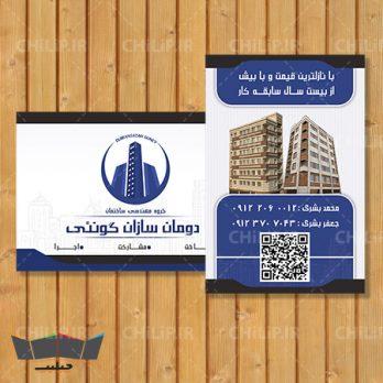 طرح لایه باز کارت ویزیت گروه مهندسی ساختمان