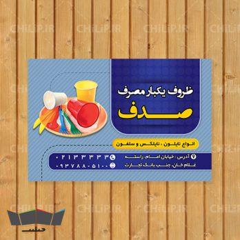 طرح لایه باز کارت ویزیت ظروف یکبار مصرف