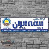 طرح لایه باز بنر نمایندگی بیمه ایران