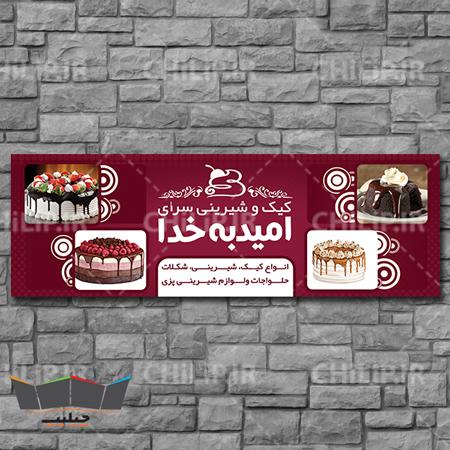 طرح لایه باز تابلو سردر شیرینی فروشی