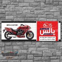 طرح لایه باز تابلو سردر نمایشگاه موتور سیکلت