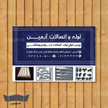 طرح لایه باز کارت ویزیت فروشگاه لوله و اتصالات
