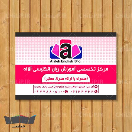 طرح لایه باز کارت ویزیت آموزشگاه زبان