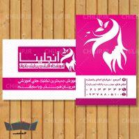 طرح لایه باز کارت ویزیت آموزشگاه آرایشگری زنانه