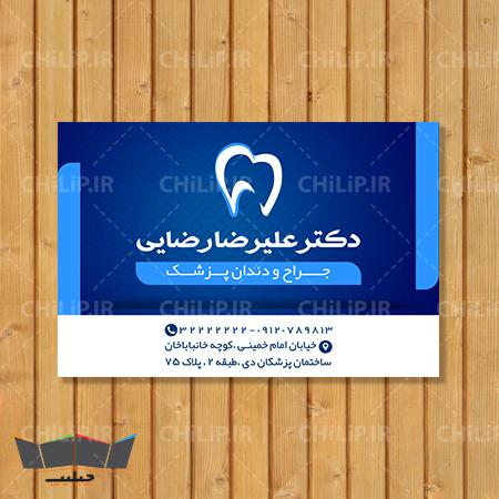 طرح لایه باز کارت ویزیت دندان پزشکی