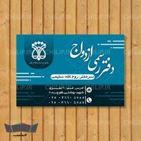 طرح لایه باز کارت ویزیت دفتر رسمی ازدواج