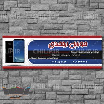 طرح تابلو لایه باز فروشگاه موبایل