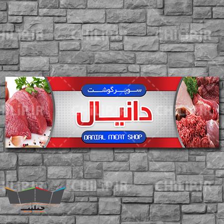 طرح لایه باز بنر سوپر گوشت