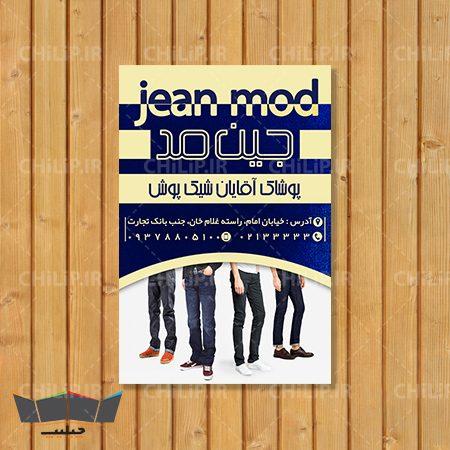 jin-mod-200124