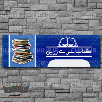 طرح لایه باز بنر فروشگاه کتاب