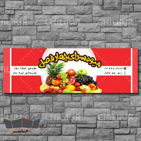 طرح لایه باز تابلو سردر میوه فروشی