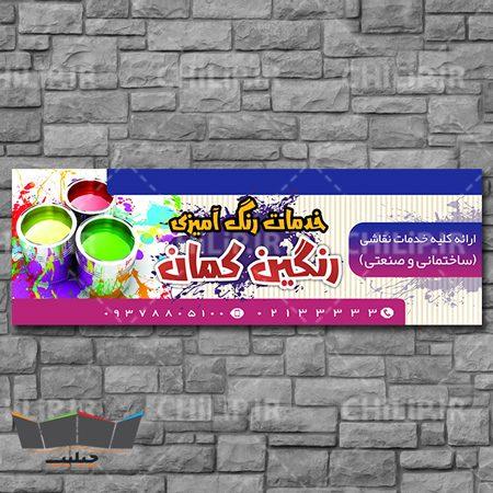 naghashi 300074_chilip.ir-450