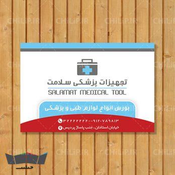 فایل لایه باز کارت ویزیت تجهیزات پزشکی