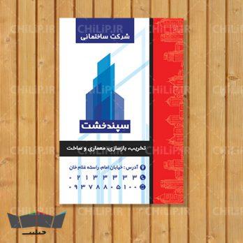 طرح لایه باز کارت ویزیت شرکت ساختمانی